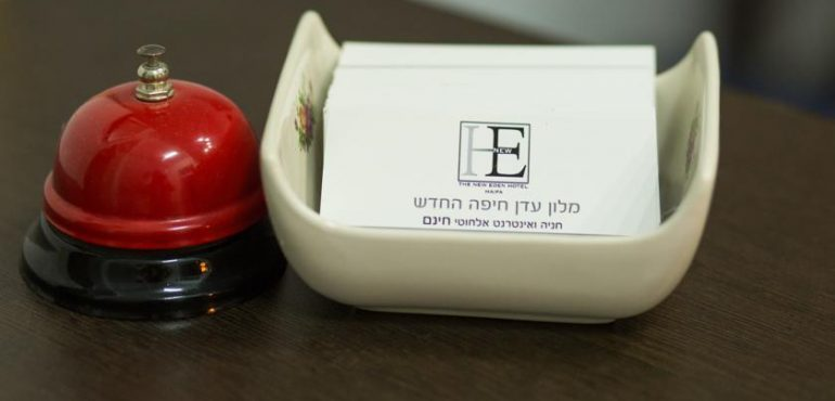 מלון עדן חיפה – קבלה