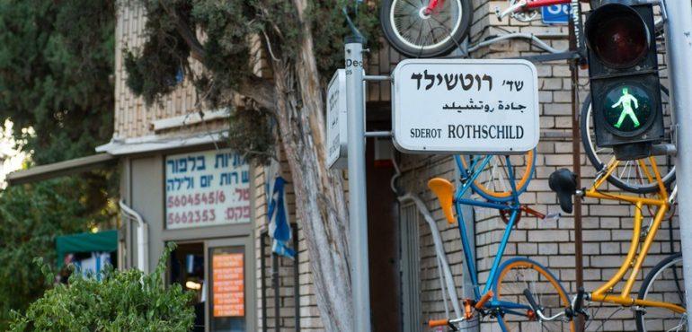 מלון רוטשילד 22 תל אביב – שדרות רוטשילד
