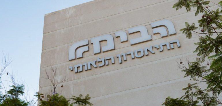 מלון רוטשילד 22 תל אביב – תאטרון הבימה